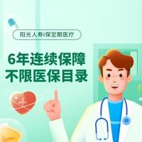 新品上线:阳光人寿i保定期医疗保险
