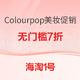 海淘1号 Colourpop精选美妆促销