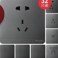 Schneider Electric 施耐德电气 绎尚系列灰色 五孔插座 32只装(一室一厅款)