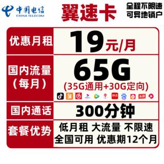 中国电信 手机卡流量卡100g不限速畅享天翼支付4G电话卡星卡 19包每月65G全国+300分钟