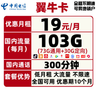 中国电信 手机卡流量卡高通用100g不限速畅享天翼支付4G电话卡星卡 19包每月103G全国+300分钟