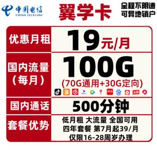 中国电信 手机卡流量卡高速100g不限速畅享天翼支付4G电话卡星卡 19包每月100G全国+500分钟
