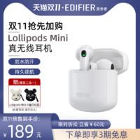 EDIFIER/漫步者 LolliPodsMini无线蓝牙耳机真无线入耳式耳塞运动 白色