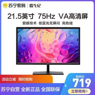 拾光纪 显示器21.5英寸75Hz高清护眼可壁挂电脑液晶显示屏幕CA21HA