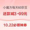 京东小魔方每天领京豆,亲测60豆+3倍卡!浦发信用卡还款减3~99元