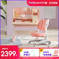 护童儿童学习桌椅小学生家用可升降书桌椅套装男女孩写字桌 DW90Y