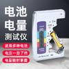 世心 电池电量测试仪电池电量测量显示器测电量检测数显电压计量仪