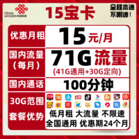 China unicom 中国联通 5G流量卡 宝卡15包71G全国流量+100分钟 全国可用不限速