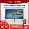 MSI微星MD271PW白色款电脑显示器台式主机27英寸IPS液晶显示屏监控办公家用带音响可壁挂防蓝光