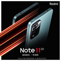 Redmi 红米 Note 11 系列 5G智能手机