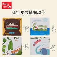 babycare 宝宝双语认知洞洞书 4册