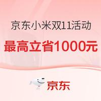 促销活动:京东 小米双11活动会场