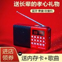 音容 收音机多功能老人录音便携式FM广播全波段半导体蓝牙机 标配
