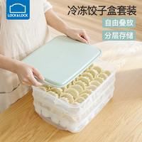 乐扣乐扣 家用冷冻饺子盒大容量密封冰箱塑料冻饺保鲜盒鸡蛋收纳盒 象牙白2.4L*2