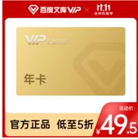 百度文库会员12个月 vip年卡文库下载券免财富值 填手机号