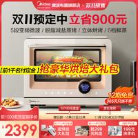 美的 mini微蒸烤一体智能燃卡家用多功能微波炉烤箱蒸箱变频新品 PG2010W