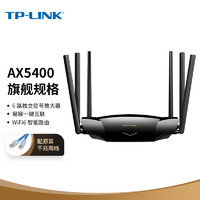 TP-LINK 普联 AX5400千兆无线路由器 XDR5430易展版