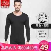 Langsha 浪莎 L88003 男士纯棉保暖套装