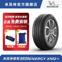 米其林轮胎 205/55R16 91V ENERGY XM2+ 韧悦 适配大众 高尔夫7/现代 朗动