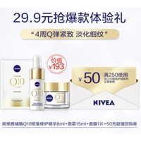 NIVEA 妮维雅 Q10密集修护精华8ml+面霜15ml+面膜1片+50元超值回购券