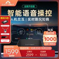 Carrobot 车萝卜 车载hud抬头显示器无线智能语音汽车obd导航高清投影智享版