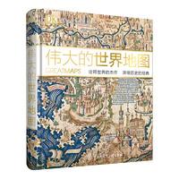《DK伟大的世界地图》(精装)