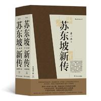 《苏东坡新传》(套装共2册)
