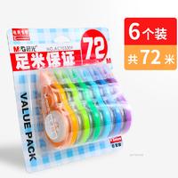 M&G 晨光 ACT55309 修正带 6支装 共72米