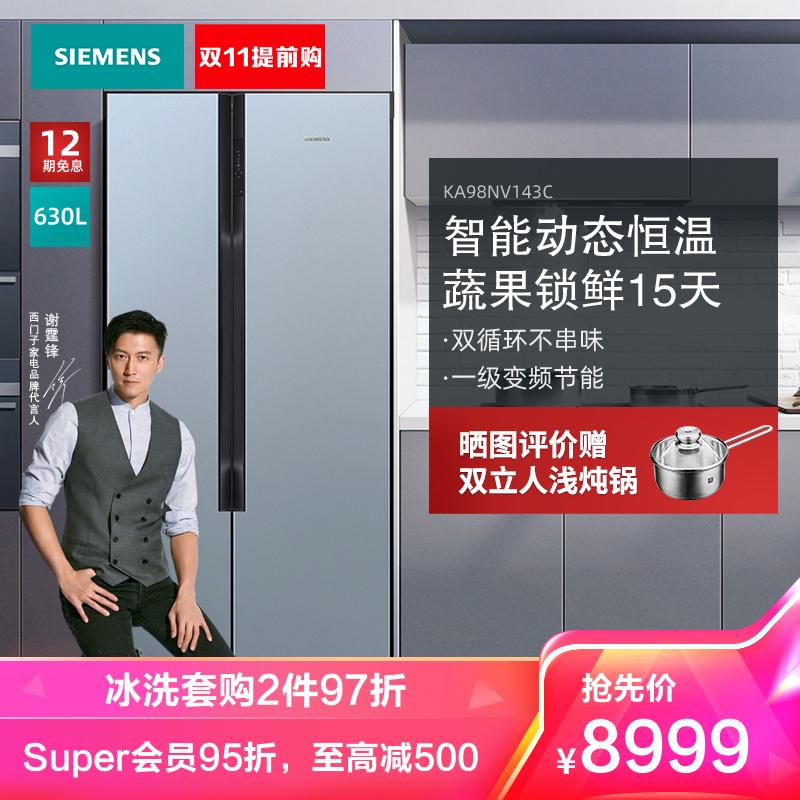 SIEMENS 西门子 630升 对开门冰箱 家用变频双开门电冰箱 风冷无霜 双循环不串味 KA98NV143C