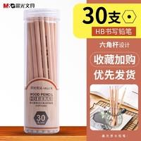 M&G 晨光 30411 原木铅笔 2B/HB 30支筒装