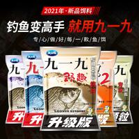 LOONVA 龙王恨 新品9-9系列 饵料