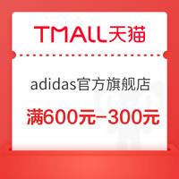 天猫adidas官方旗舰店 满600元-300元店铺优惠券
