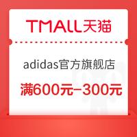 1日0点:天猫adidas官方旗舰店 满600元-300元店铺优惠券