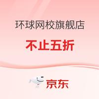 促销活动:天猫 环球网校旗舰店 课程双11预售