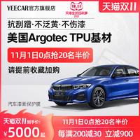 YEECAR/艺卡 汽车漆面保护膜 隐形车衣膜全车tpu透明