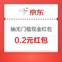 微信登录京东 抽取现金红包