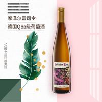 雷司令 Riesling Qba级半甜白葡萄酒 摩泽尔产区(Mosel)中粮原瓶进口 2017年 单瓶装