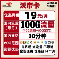 China unicom 中国联通 19包每月100G全国流量+30分钟