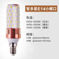 博明仕 BOMSI)超亮三色led灯泡 E14 小螺口 白光12W