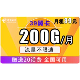 中国电信 5G不限速畅享 每月39包200G全国流量 不限速