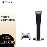 SONY 索尼 Play Station 5高清家用游戏机 PS5体感游戏机 日版 数字版
