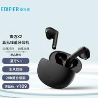 26日0点:EDIFIER 漫步者 声迈X2 真无线蓝牙耳机  黑色