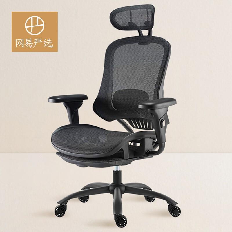 YANXUAN 网易严选 人体工学椅 伸缩脚踏 升级款