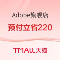 促销活动:天猫 Adobe旗舰店 软件双11预售