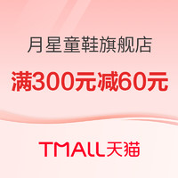 促销活动:天猫精选 月星童鞋旗舰店 双11预售