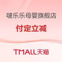 促销活动:天猫精选 pororo啵乐乐母婴旗舰店 双11预售