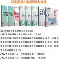 双11预售:2022文都考研全程班英语二