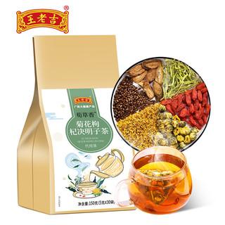 王老吉 花草茶独立茶包花茶组合150g