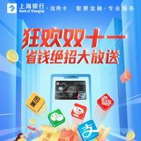 上海银行 X 天猫/淘宝/京东/拼多多 双十一活动