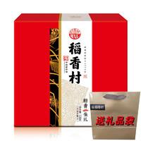 DXC 稻香村 竹篮礼盒月饼稻香佳礼多口味中秋月饼720g